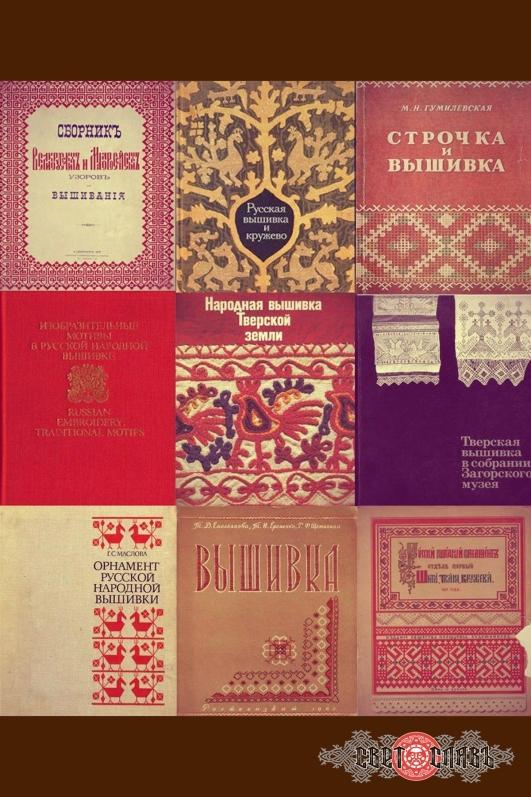 Книги по традиционной вышивке